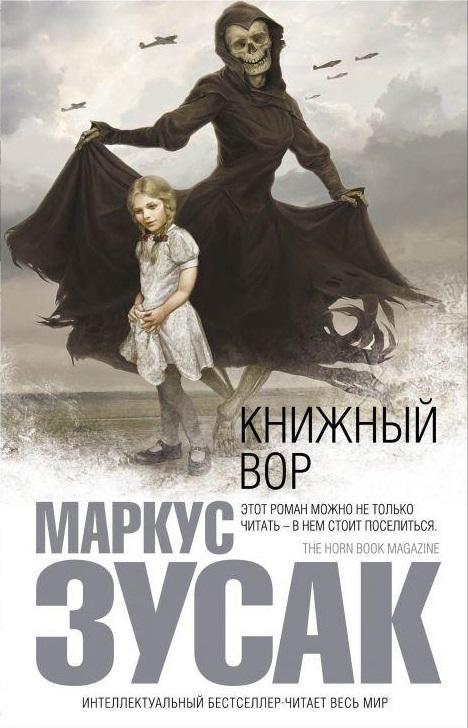 Маркус Зузак «Книжный вор» короткое содержание