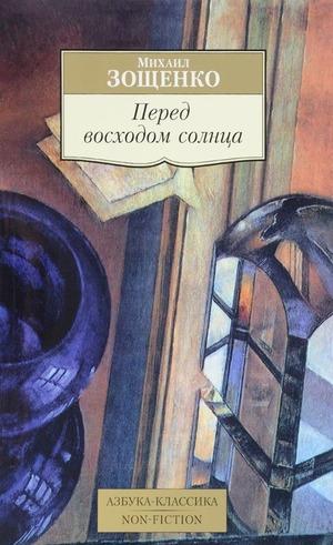 "Зощенко - книга ""Перед восходом солнца"""