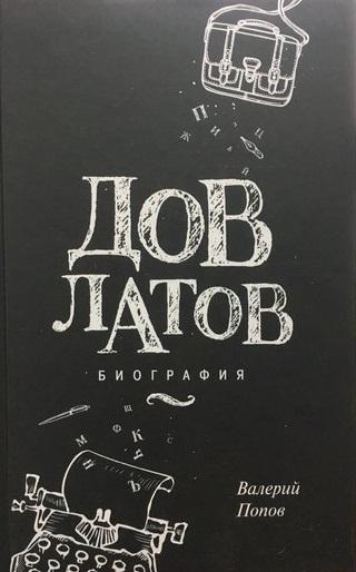 Коротко о книге Валерия Попова «Довлатов»