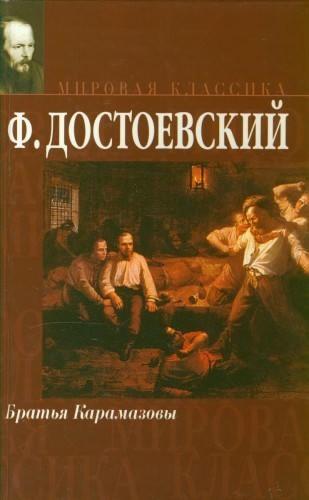 Достоевский - Кратья Карамазовы