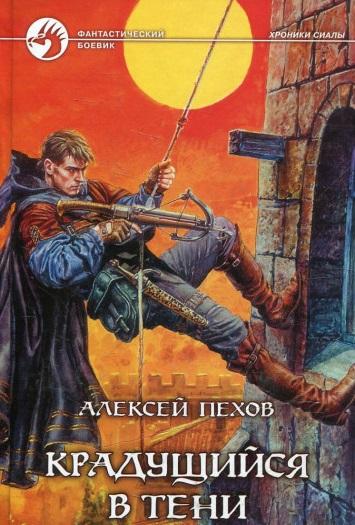 Алексей Пехов «Крадущийся в тени» читать онлайн