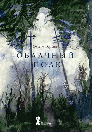 Эдуард Веркин «Облачный полк» читать онлайн