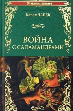 "Роман Карела Чапека ""Война с саламандрами"""