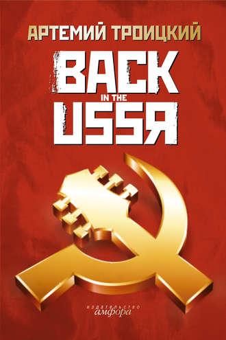 Артемий Троицкий «Back in USSR» — топ 5 книг о музыке