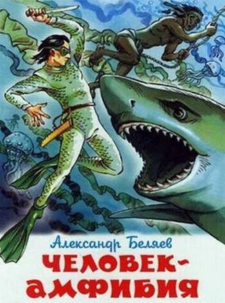 Александр Беляев «Человек-амфибия» - книга на лето