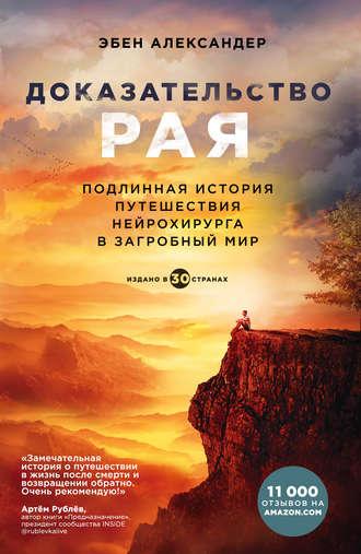 Эбен Александер «Доказательство Рая» стоит ли читать?