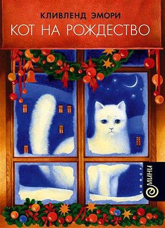 Кливленд Эмори «Кот на Рождество» короткое содержание
