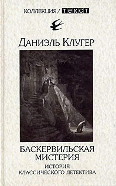 Даниэль Клугер «Баскервильская мистерия» читать онлайн
