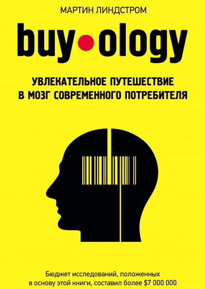 Мартин Линдстром «Buyology: Увлекательное путешествие в мозг современного потребителя» — лучшие книги про маркетинг