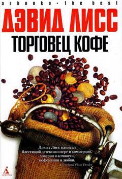 Дэвид Лисс «Торговец кофе» стоит ли читать?