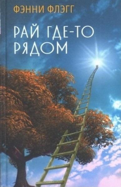 Фэнни Флэгг «Рай где-то рядом» — топ интересных романов