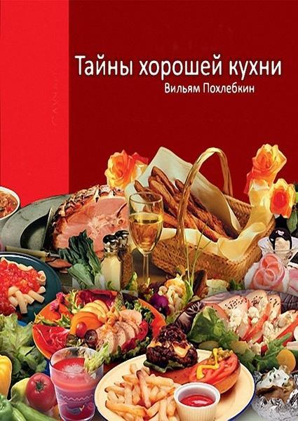 «Тайны хорошей кухни» читать онлайн