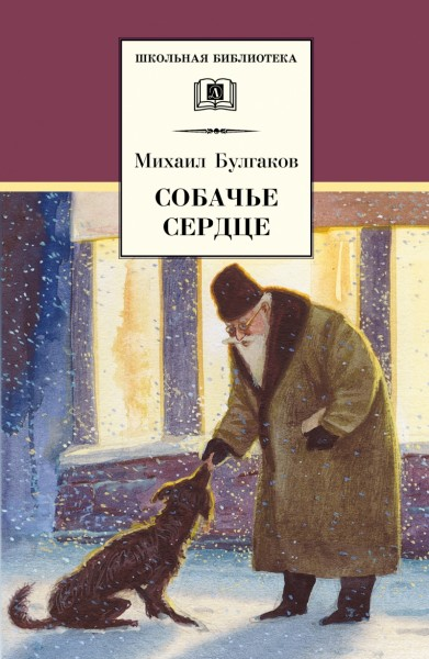 Михаил Булгаков «Собачье сердце» читать онлайн