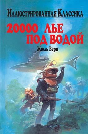 Аудиокнига Жюль Верн «Двадцать тысяч лье под водой» бесплатно