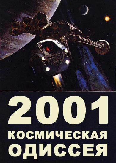 «2001: Космическая одиссея» читать онлайн