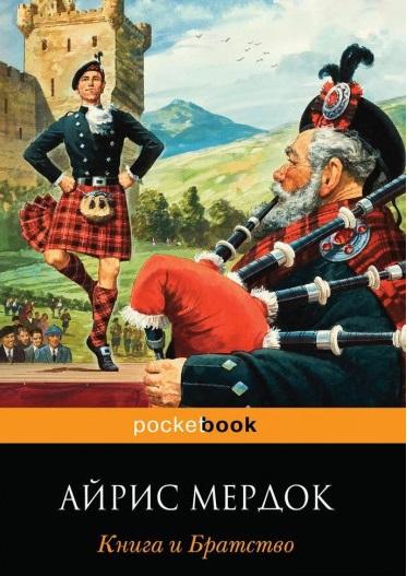 Айрис Мердок «Книга и братство» слушать аудиокнигу