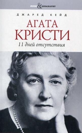 Джаред Кейд «Агата Кристи. 11 дней отсутствия» читать онлайн