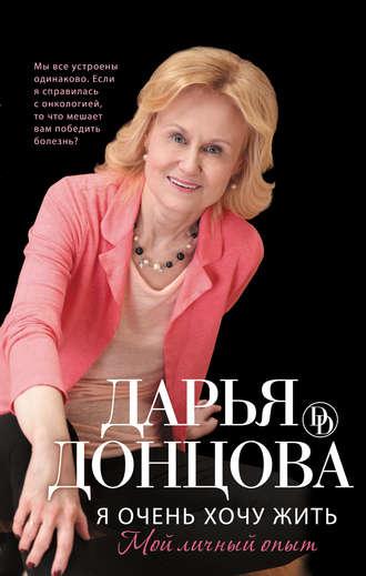 Дарья Донцова «Я очень хочу жить» слушать аудиокнигу
