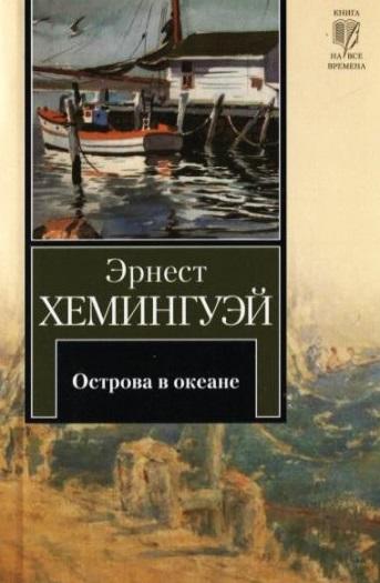 Эрнест Хемингуэй «Острова в океане» короткое содержание книги