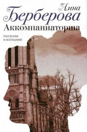 Нина Берберова «Аккомпаниаторша» читать онлайн