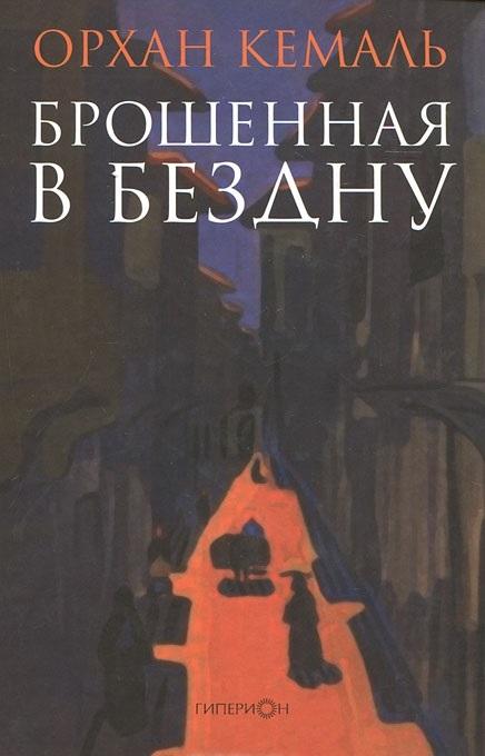 Кемаль Орхан «Брошенная в бездну» читать онлайн
