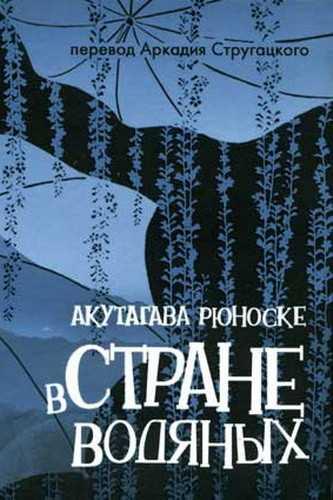 Акутагава Рюноскэ «В стране водяных» слушать онлайн, аудиокнига бесплатно