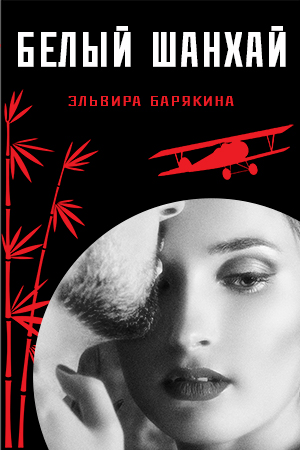 Эльвира Барякина «Белый Шанхай» читать онлайн бесплатно