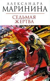 Александра Маринина «Седьмая жертва» короткое содержание