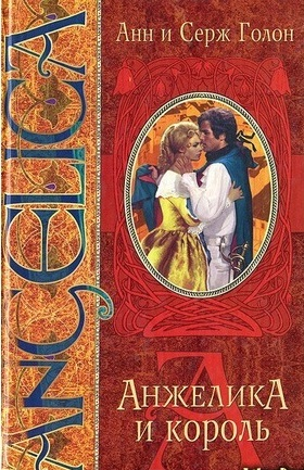 Анн и Серж Голон «Анжелика и король» слушать аудиокнигу онлайн