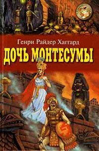 Генри Райдер Хаггард «Дочь Монтесумы» читать онлайн
