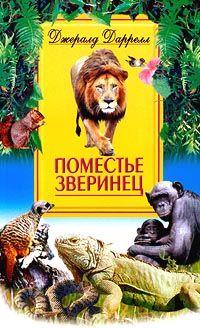 Джеральд Даррелл «Поместье-зверинец» короткое содержание книги