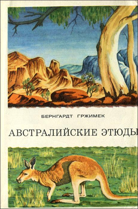 Бернхард Гржимек «Австралийские этюды» читать онлайн бесплатно