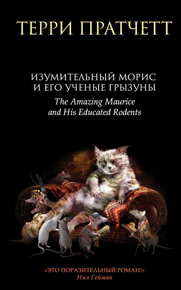 Терри Пратчетт «Удивительный Моррис и его ученые грызуны» читать онлайн