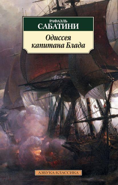 Сабатини Рафаэль «Одиссея капитана Блада» о чем книга?
