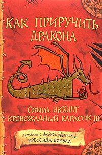 Крессида Коуэлл «Как приручить дракона» — книги для детей