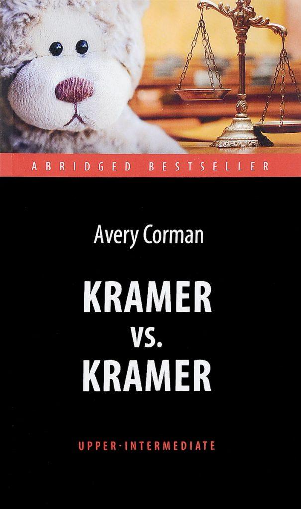 Корман Эвери «Крамер против Крамера» книга онлайн бесплатно
