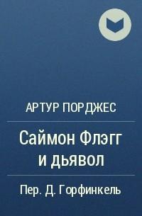 Порджес Артур «Саймон Флэгг и дьявол» читать онлайн