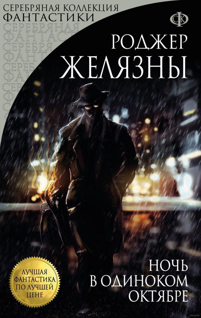 Роджер Желязны «Ночь в одиноком октябре» аудиокнига бесплатно