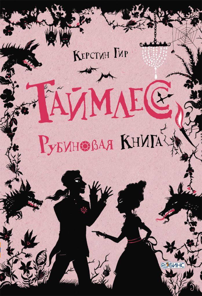 Керстин Гир «Таймлесс. Рубиновая книга» читать онлайн