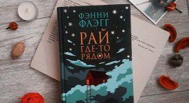 «Рай где-то рядом» читать онлайн