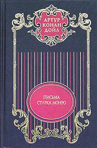 Краткое содержание книги «Письма Старка Монро»