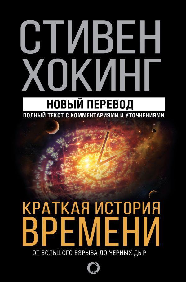 Стивен Хокинг «Кратчайшая история времени» аудиокнига бесплатно