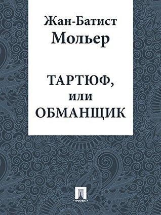 Жан Мольер «Тартюф» читать онлайн