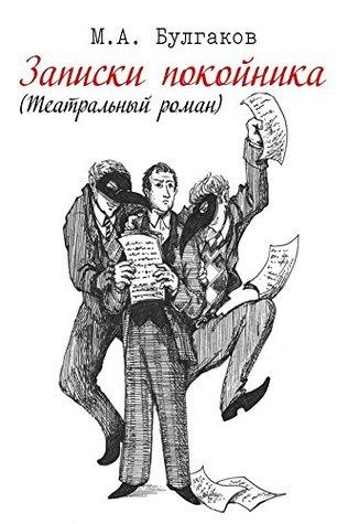 Михаил Булгаков «Записки покойника» аудиокнига бесплатно