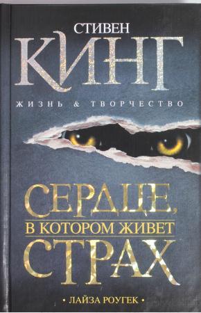 «Сердце, в котором живет страх» о чем книга, стоит ли читать?