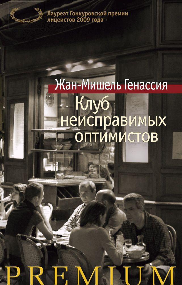 Жан-Мишель Генассия «Клуб неисправимых оптимистов» о чем книга, стоит ли читать?