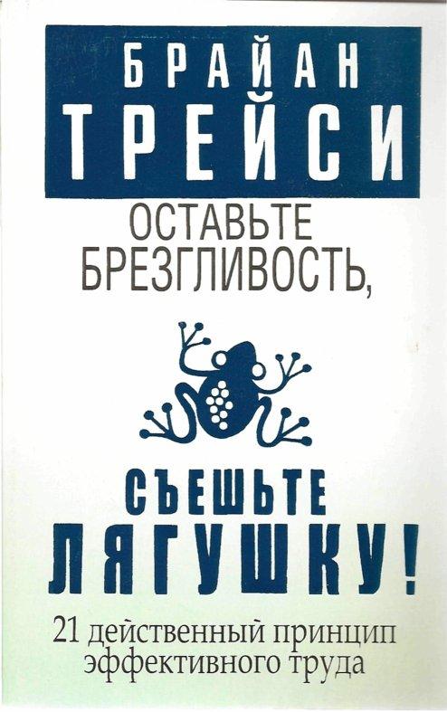 «Оставьте брезгливость — съешьте лягушку» книга про мотивацию и выполнение задач