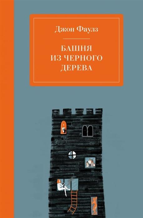 Джон Фаулз «Башня из черного дерева» читать бесплатно