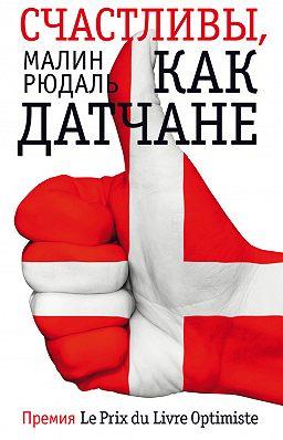 Малин Рюдаль «Счастливы, как датчане» аудиокнига онлайн