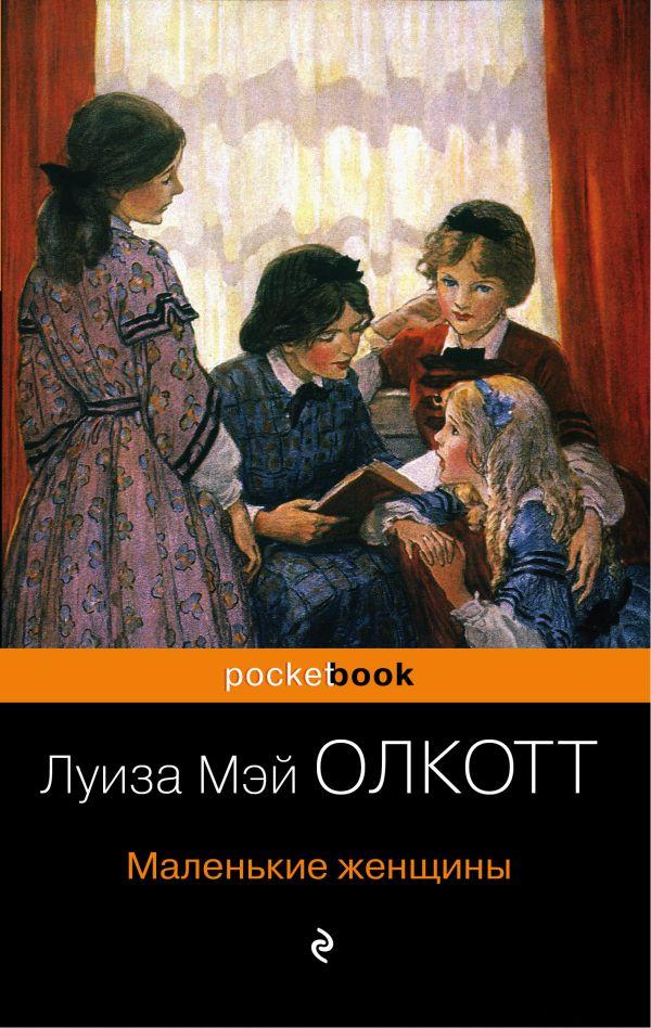 Луиза Мэй Олкотт «Маленькие женщины» короткое содержание
